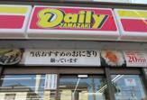 デイリーヤマザキ 西所沢駅前店