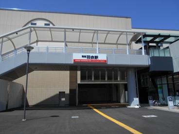 南海本線羽衣駅の画像1