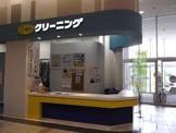 ポニークリーニングアオキスーパー戸田店