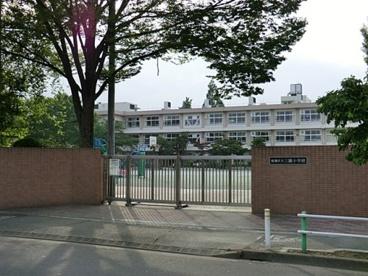 板橋区立三園小学校の画像1