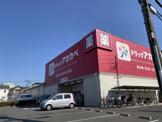 ドラッグストアアカカベ 門真大池町店