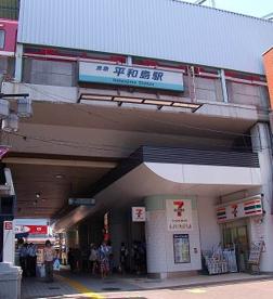 平和島駅の画像1