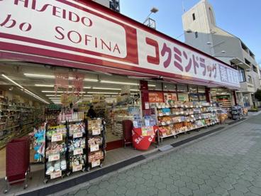 コクミンドラッグ 大和田店の画像1