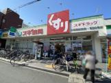 スギドラッグ 大和田駅前店