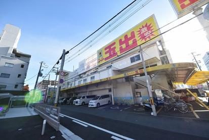 スーパー玉出 小阪店の画像1