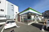ファミリーマート 東大阪御厨栄町店