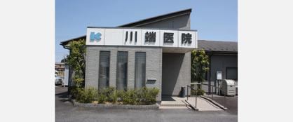 医療法人川端医院の画像1