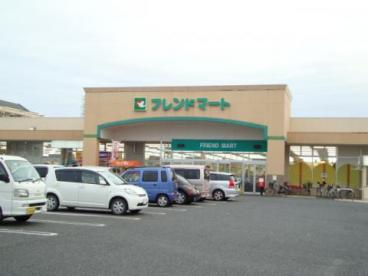 フレンドマート 八幡上田店の画像1