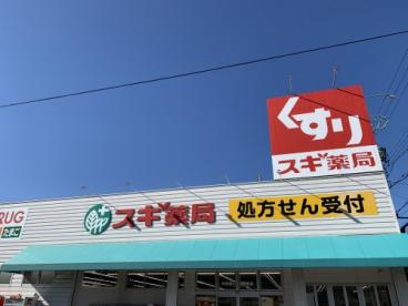 スギ薬局 幸田店の画像1