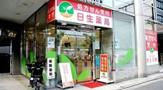 日生薬局三田店