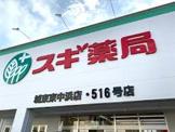 スギ薬局 城東東中浜店