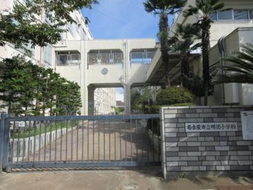 名古屋市立明徳小学校の画像1