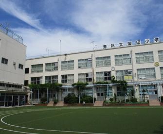 港区立御田小学校の画像1