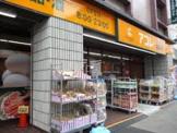 ディスカウントスーパーアコレ 江戸川松島3丁目店