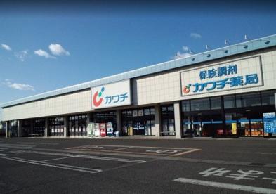 カワチ薬品 西川田店の画像1