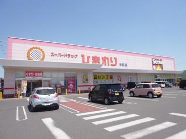 スーパードラッグひまわり 中畝店の画像1
