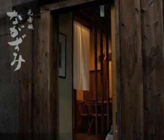 元赤坂 ながずみの画像1