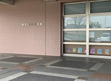 幸田町立図書館の画像1