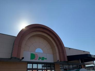 ドミー 幸田店の画像1