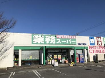 業務スーパー 一色店の画像1