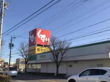 スギ薬局 吉良店の画像1
