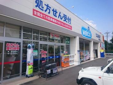 ウエルシア 坂戸柳町店の画像1