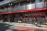 ドラッグストアいわい 早稲田店