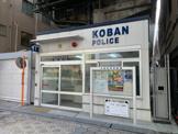 南警察署 高津交番