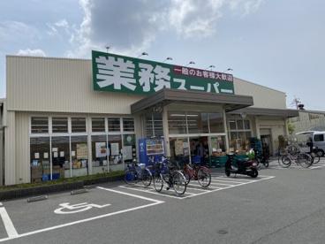 業務スーパー 門真店の画像1