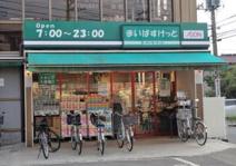 まいばすけっと 川崎北見方店
