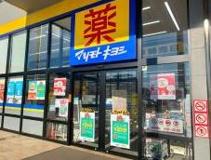 ドラッグストア マツモトキヨシ 鶴ケ丘店
