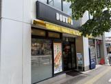 ドトールコーヒーショップ 明大前店