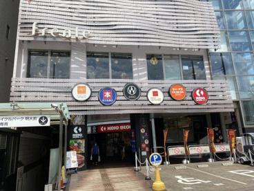 京王ストアエクスプレス 明大前店の画像1