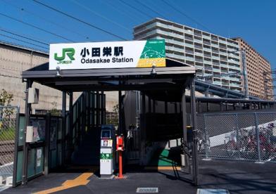 小田栄駅の画像1