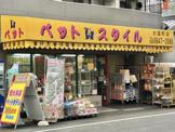 ペットスタイル大国町店