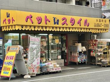 ペットスタイル大国町店の画像1