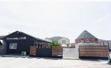 企業主導型保育園アトリエmokuこども舎の画像1
