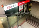 三菱UFJ銀行 中村橋駅前出張所