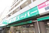 業務スーパー 練馬駅前店