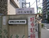 待乳保育園