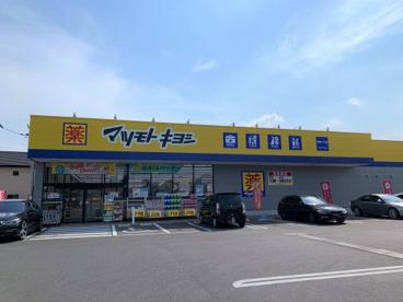 マツモトキヨシ一の沢店の画像1
