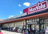 Maxvalu(マックスバリュ) 西明石南店