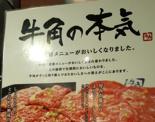 牛角 昭島モリタウン店