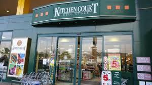 KITCHEN COURT(キッチンコート) 高井戸店の画像1