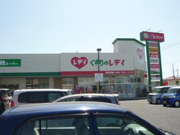 くすりのレデイ 鶴新田店の画像1