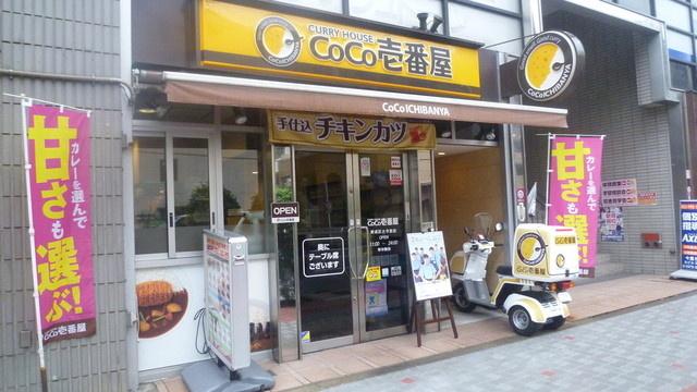 カレーハウスCoCo壱番屋 東成区大今里店の画像