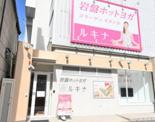 ルキナ三ノ輪店