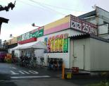 業務スーパー 花畑店