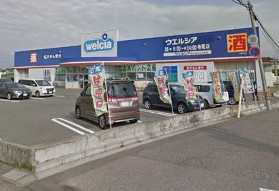 ウエルシア新潟寺尾店の画像1