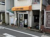 世田谷ひまわり書店